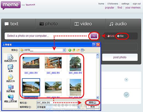 新鮮報:微網誌 Yahoo! MeMe 試用手札 4064548355_0e2bc4817b