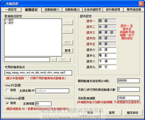 [影音相關] JetKTV 輕鬆打造免費 KTV 點唱機 (進階設定篇) 3151413076_2dfa818a5a