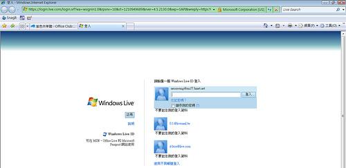 你彩虹了嗎? 只要MSN加彩虹,中國微軟就捐 0.2 元 2497408324_32d01454b4