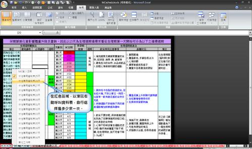 [文書相關] Excel:製作女性月經週期表 2351393515_0b20558fd4
