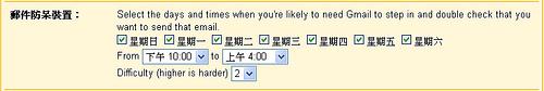[新訊看板] Gmail新功能,避免你送出後悔的信(中文版也可以用哦) 2924193579_725b9a9dbc