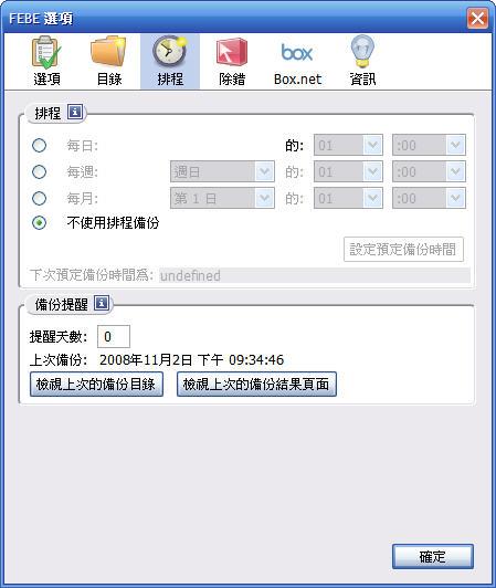 [瀏覽相關] 電腦壞掉不用怕,Firefox 設定帶著跑 2994576979_20f6a5f15c_o