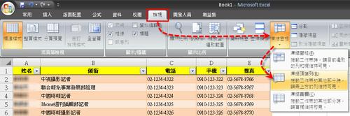 [文書相關] Excel 2007技巧:凍結視窗,固定行列隨心所欲! 2316886576_26a158ff75