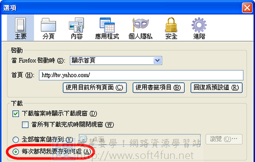 firefox save position-03