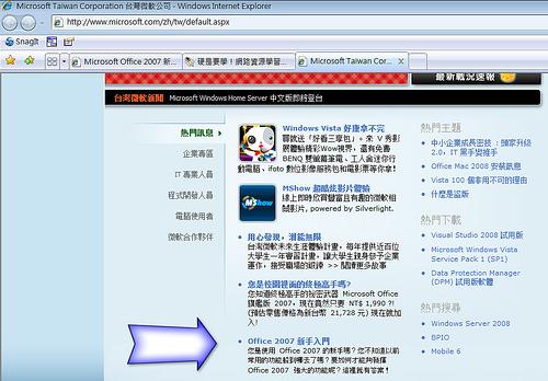 [文書相關] Office 2007:速效新介面‧新手大躍進! 2570082021_0158e1bef0
