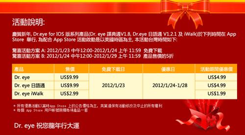 限時免費Dr. Eye 譯典通、日語通、iWalk 24中午前免費下載(iOS版) d3081e234009