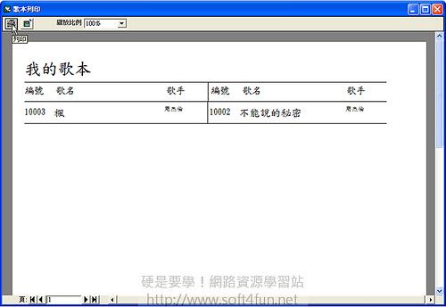 [影音相關] JetKTV 輕鬆打造免費 KTV 點唱機 (進階設定篇) 3151784055_cbc139a8ed