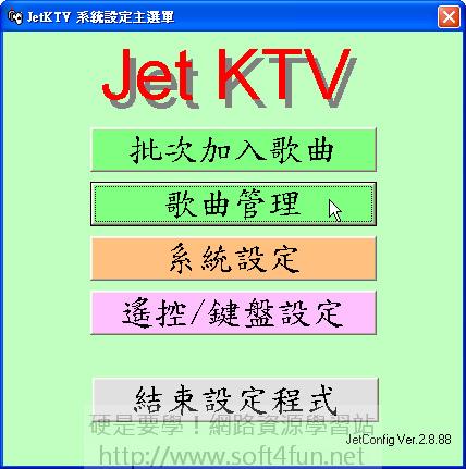 [影音相關] JetKTV 輕鬆打造免費 KTV 點唱機(包廂建置篇) 3150572957_bc05d974e0