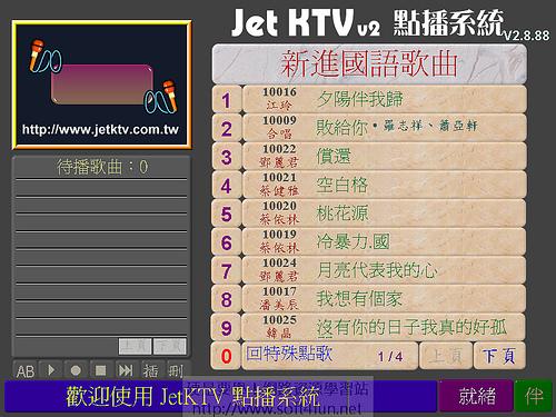 [影音相關] JetKTV 輕鬆打造免費 KTV 點唱機(包廂建置篇) 3150578239_e633f5ca21