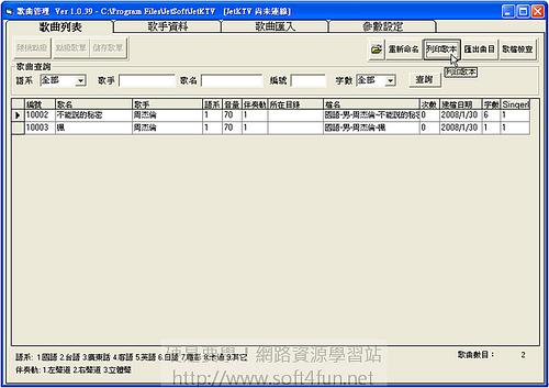 [影音相關] JetKTV 輕鬆打造免費 KTV 點唱機 (進階設定篇) 3152617704_8cd1ebfa51