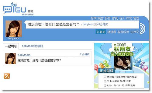 [熱訊速報] 無名新功能「嘀咕(DiGu)」開放給部分VIP測試 2886152254_2de43ed87a