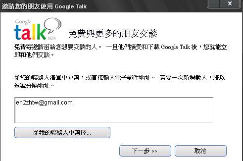 [民生工具] Google Talk(GTalk)也有線上翻譯,超便利! 3116107348_66569339ab_o