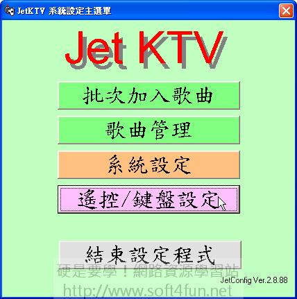 [影音相關] JetKTV 輕鬆打造免費 KTV 點唱機 (進階設定篇) 3151414942_ef5033cba6