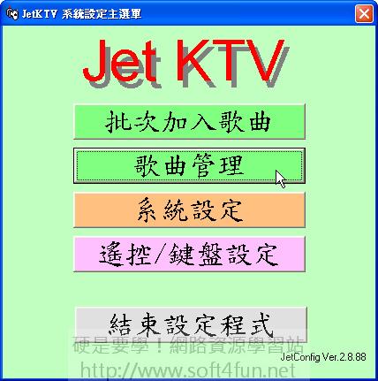 [影音相關] JetKTV 輕鬆打造免費 KTV 點唱機 (進階設定篇) 3150578987_47813e5405
