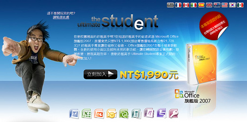 [熱訊速報] 不要懷疑!1,990就能買到Office 2007終極版 2340165457_1d0b460cc6