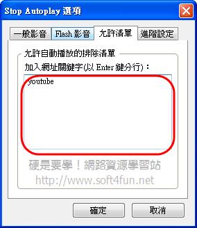 [實用技巧] 用Stop Autoplay一招制伏「自動播放」的音樂 2995585074_6afa2d0448