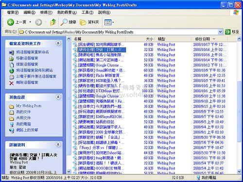[實用技巧] 如何備份 Windows Live Writer 存檔的文章 3284677603_9d7aa7ab12