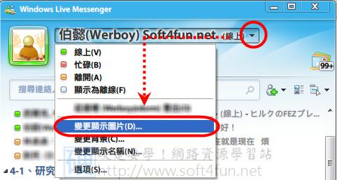[即時通訊] 用 Webcam 錄下經典的4秒鐘設為你的 MSN 顯示圖片 3501368521_5948a91638