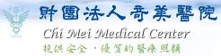 [台南生活] 看診進度網路查,不用再到醫院癡癡的等 (成大、奇美、市立、台南) 3407490874_33d8261107