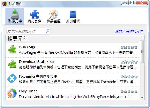 [禁斷密技] 讓 Firefox 顯示更多「推薦附加元件」 3181528382_fc0c2a71e6