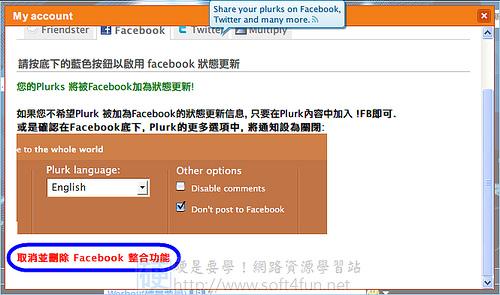 把 Plurk 同「噗」到 FaceBook 上 3637960574_e6e5f7ac73