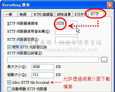 「Everything」極速搜尋+FTP檔案伺服器,快速找檔分享的最佳解決方案 [update] 3329375195_529c014546