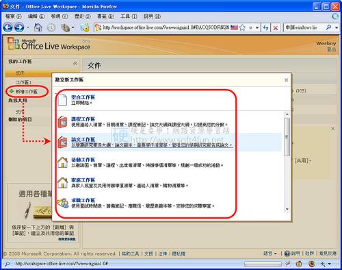 [文書相關] 微軟官方的500 MB 免費 Office 文件儲存服務 - Workspace 3274420640_e176318a72