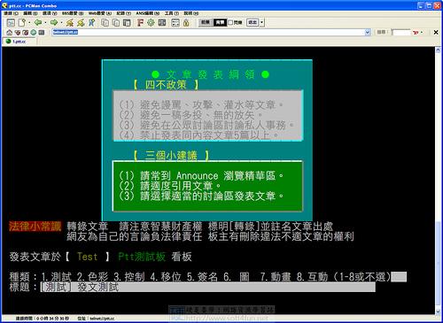 BBS專用打字機,讓貼文原創者得到合理的批幣 3666112474_9347536df5