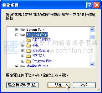 [禁斷密技] 點滑鼠右鍵即可移動、複製檔案到其他資料夾 3258248560_e971542ae6