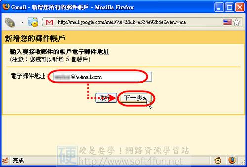[郵件相關] 以 Gmail 收取 Hotmail、Yahoo!… 等外部信件 3497069966_d7c30c406a