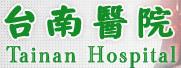台南醫院logo