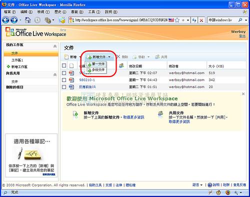 [文書相關] 微軟官方的500 MB 免費 Office 文件儲存服務 - Workspace 3274420734_8f459b9bd8