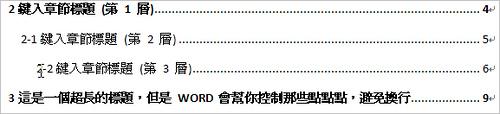 寫論文、做報告必備的16個 WORD 技巧 3203795108_daf1b6cd1c