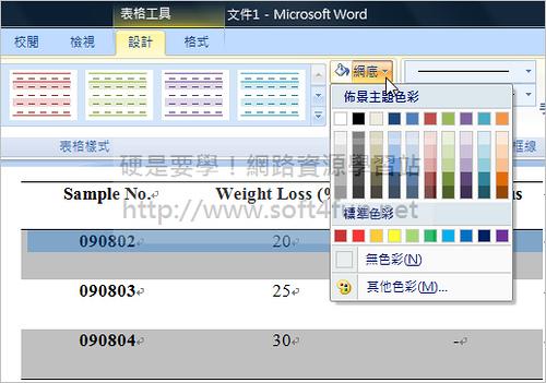 寫論文、做報告必備的16個 WORD 技巧 3187531107_4a6411f9ab