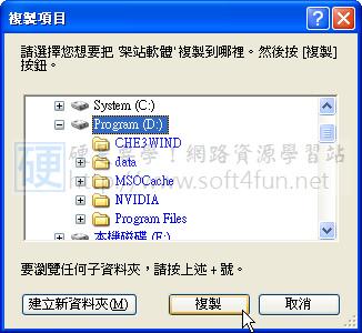 [禁斷密技] 點滑鼠右鍵即可移動、複製檔案到其他資料夾 3258248676_62e5792035