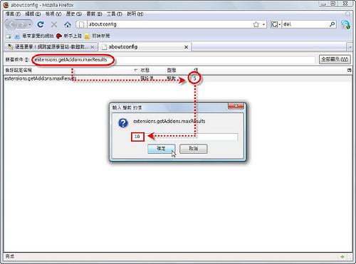 [禁斷密技] 讓 Firefox 顯示更多「推薦附加元件」 3181527718_eb2fe8673b