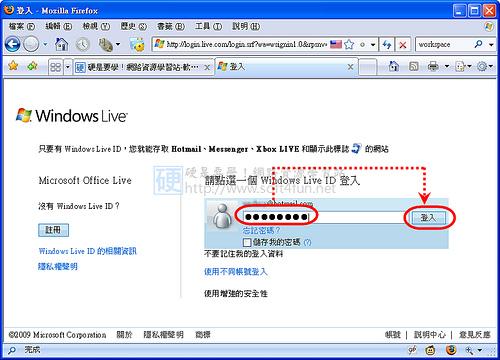 [文書相關] 微軟官方的500 MB 免費 Office 文件儲存服務 - Workspace 3268843833_eb62bf8897