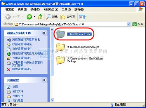 [禁斷密技] 把線上 Flash 遊戲統統變「單機版」,不用上網也可以玩 3466807273_a06e4f2525