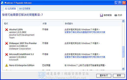 Windows7 Advisor-06