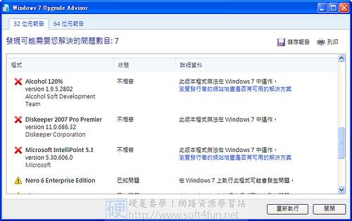 Windows7 Advisor-06