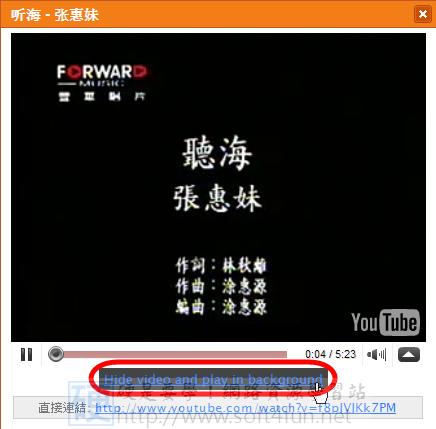 將噗浪的 Youtube 影片轉為背景播放 3762451966_d327cf205b