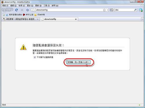 [禁斷密技] 讓 Firefox 顯示更多「推薦附加元件」 3181528130_6890bc1cc8