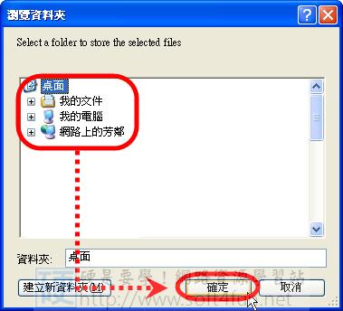 傻瓜照片還原軟體,三個步驟快速救回誤刪的照片 4075664384_88eeab7066