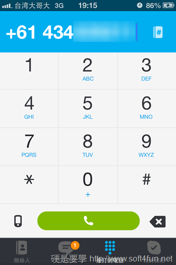 skype撥打國際電話