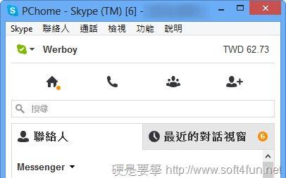 [專欄] 用 Skype 打電話遠近都能幫你節省費用 skype_3