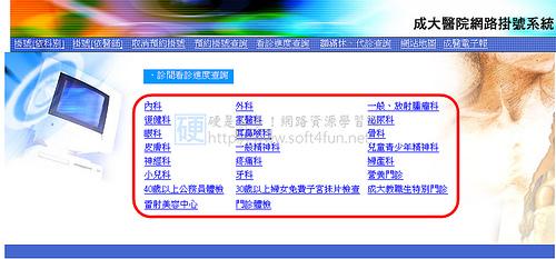 [台南生活] 看診進度網路查,不用再到醫院癡癡的等 (成大、奇美、市立、台南) 3407460080_4df2dc9400