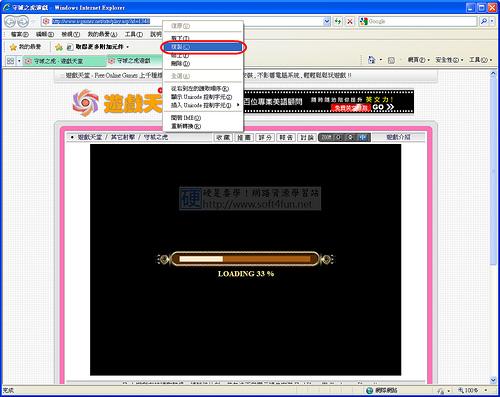 [禁斷密技] 把線上 Flash 遊戲統統變「單機版」,不用上網也可以玩 3466807815_89a0160182