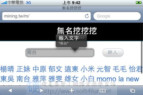 [熱訊速報] 無名挖挖挖  iPhone 新界面,找人瀏覽更方便 3537101847_42fddf60ee