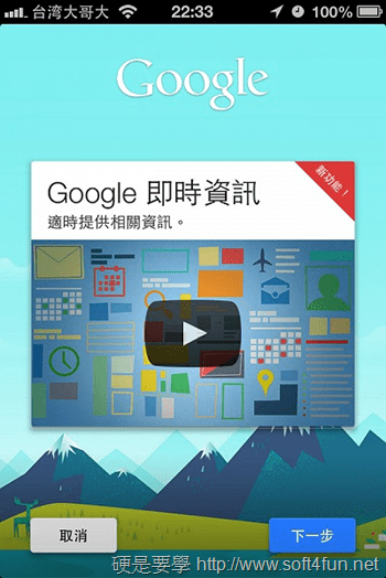 Google Now 結合 Google Search 正式登上 iOS google-now-for-ios--1