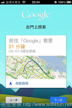 Google Now 結合 Google Search 正式登上 iOS google-now-for-ios--2
